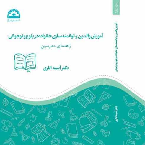 """انتشار کتاب """"آموزش والدین و توانمندسازی خانواده و بلوغ و نوجوانی"""" به قلم دکتر آسیه اناری"""