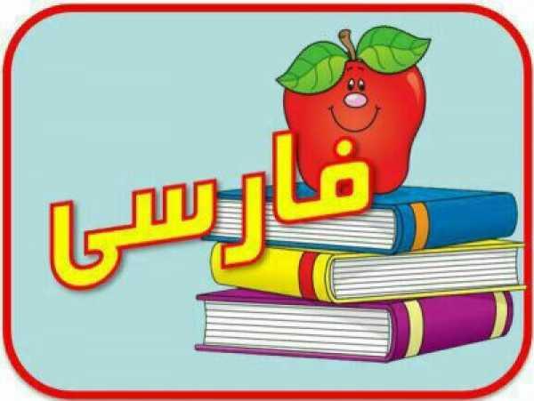 کودکمان، چه درسی را چگونه بخواند؟ قسمت اول: فارسی