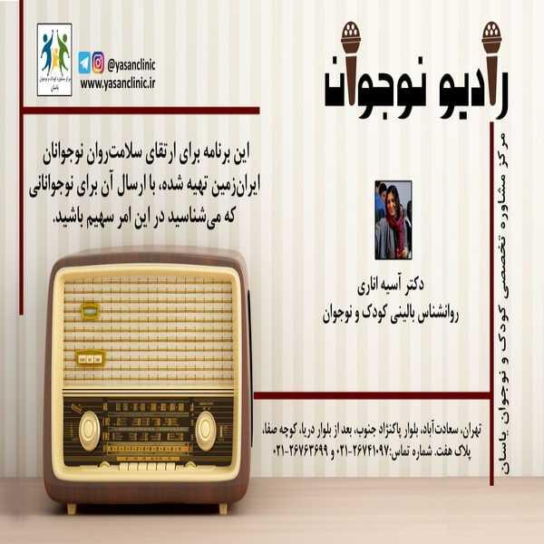 زندگی سالم؛ رادیو نوجوان (قسمت دوم)