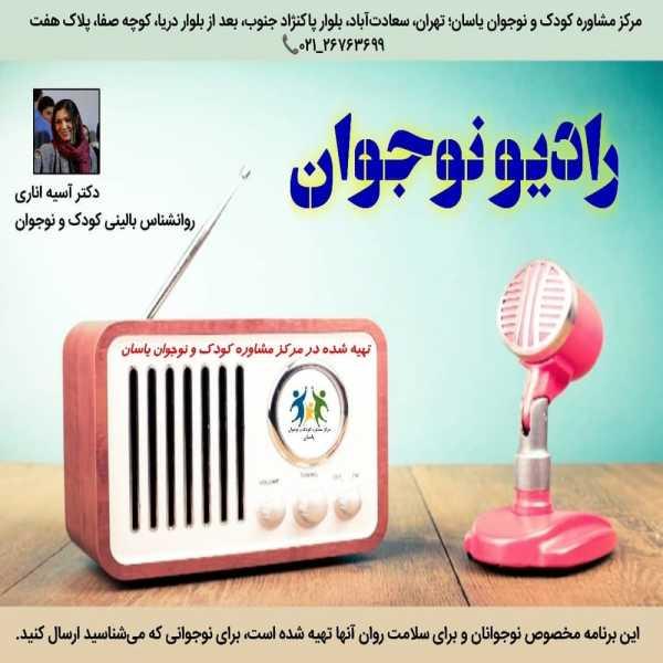 رادیو نوجوان، قسمت اول