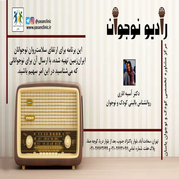 رادیو نوجوان، انتخاب دوست - قسمت دوم